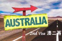 澳洲二簽申請教學m