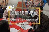Discover English語言學校
