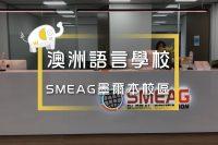 SMEAG澳洲語言學校