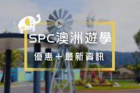 Sun-Pacific-College-澳洲凱恩斯語言學校m