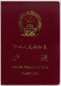 People's_Republic_of_China_passport_(97-2_version)