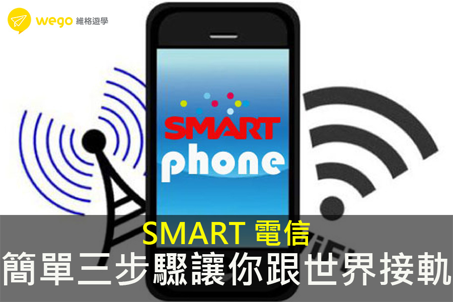 菲律賓SMART電信儲值教學