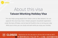 紐西蘭簽證Taiwan Working Holiday Visa