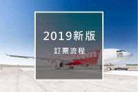 亞洲航空訂票SOP大公開 新版教學
