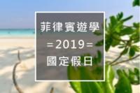 2019菲律賓遊學-國定假日m-min