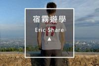 ERIC分享菲律賓遊學-m