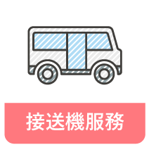 SMEAG-遊學團_接送機服務