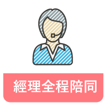 SMEAG-遊學團_經理全程陪同